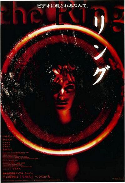 Ringu - The Ring 1998 pelicula de terror