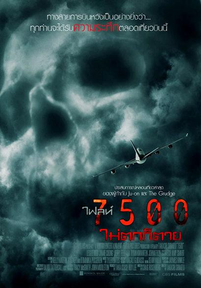 7500 pelicula de terror