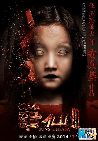 Bunshinsaba 3 pelicula terror 2014