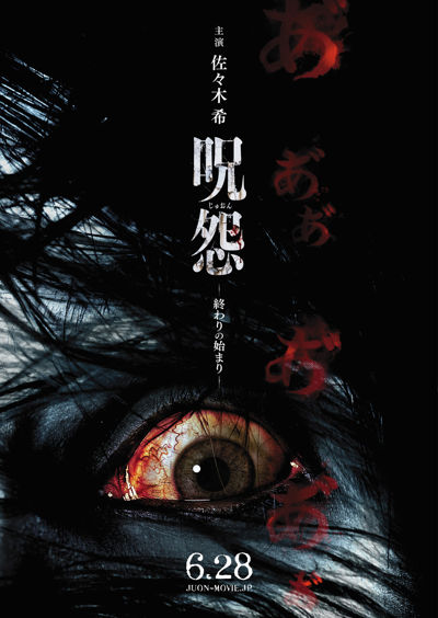 Ju-On The Beginning of the End peliculas de terror