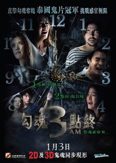 3 A.M (2012)