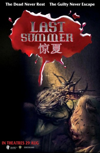 Last Summer 2013 pelicula de terror