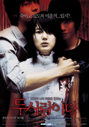 Someone Behind You (2007)