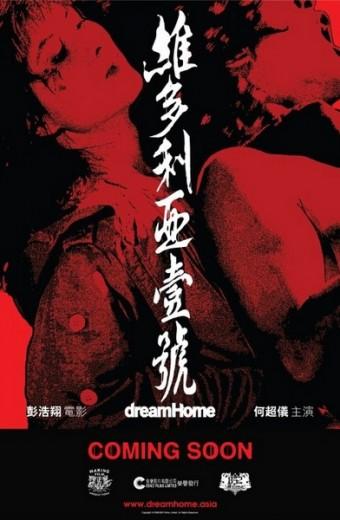 Dream Home 2010