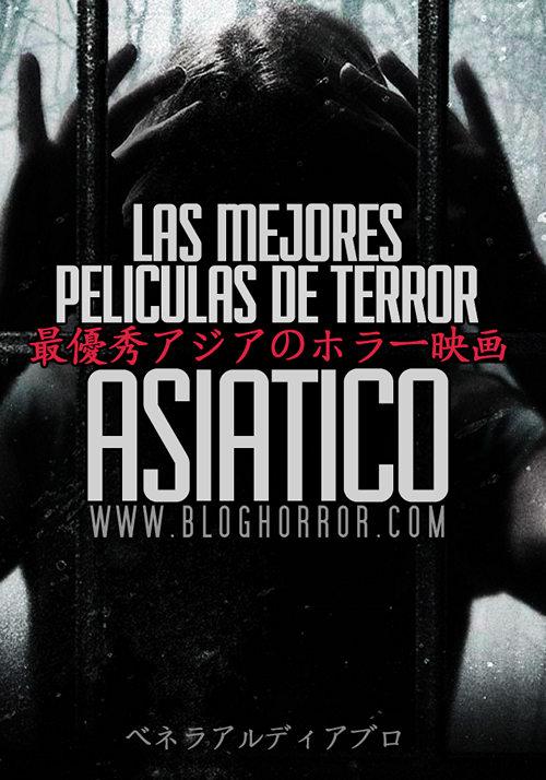 Las Mejores Peliculas de Terror Asiatico