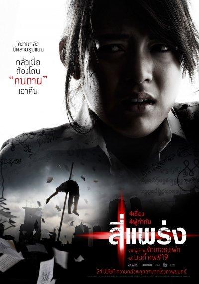 4bia (Phobia) (2008)