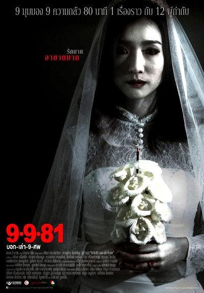 9-9-81 (2013)