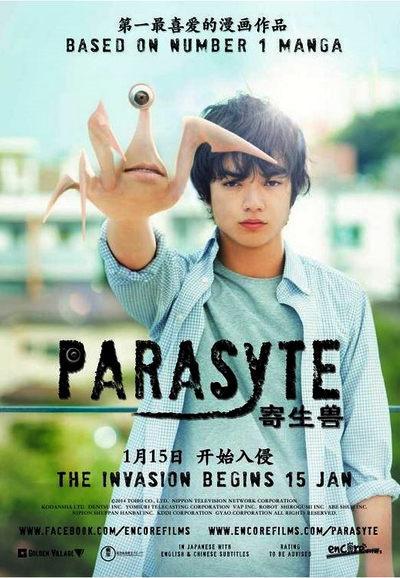 Pelicula de terror Parasyte 1