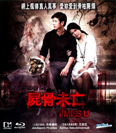I Miss U (2013)