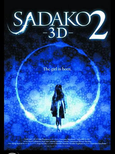 Sadako 3D 2 (2014)