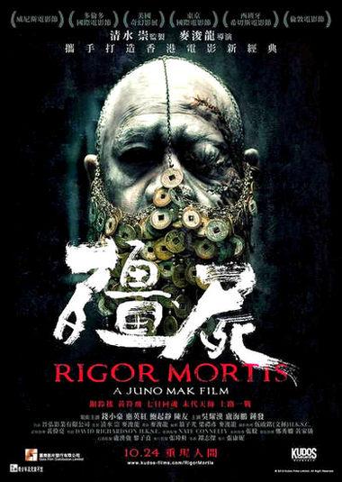 Rigor Mortis (2014)