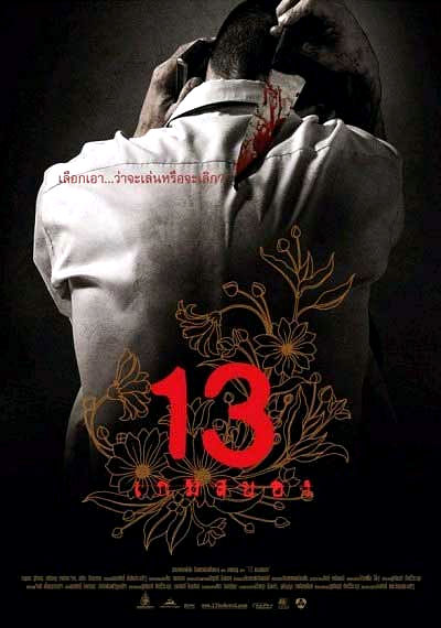 13 Beloved (2006)