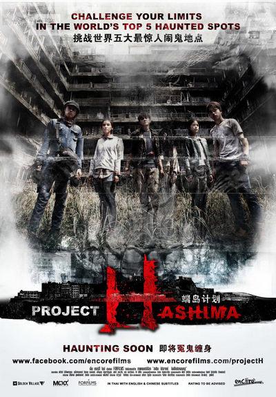 Hashima Project 2014