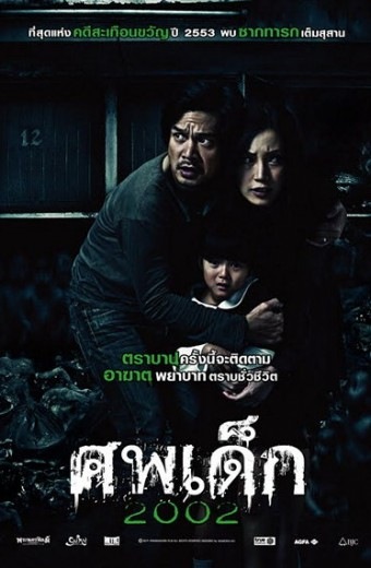 The Unborn Child pelicula de terror