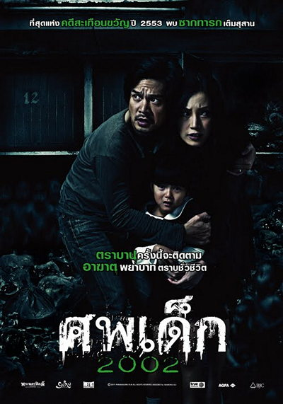The Unborn Child (2011)