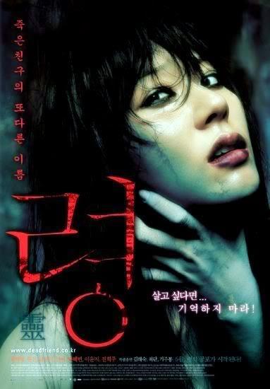 Dead Friend (2004)