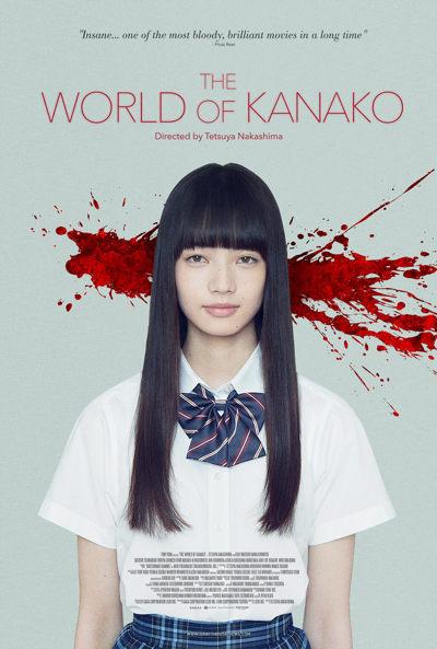 the world of kanako 2015