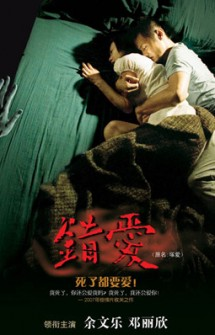 In Love with the Dead (2007)
