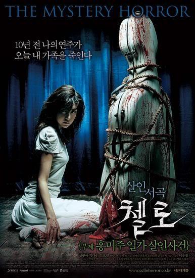 Cello (2005)