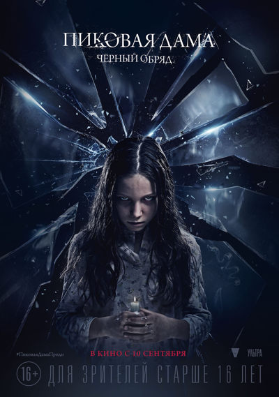 pelicula de terror Queen of Spades 2015