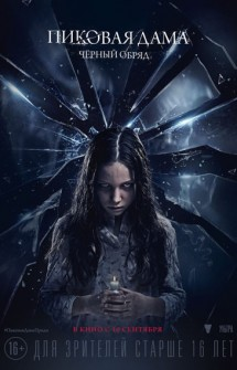 Queen of Spades (2015)