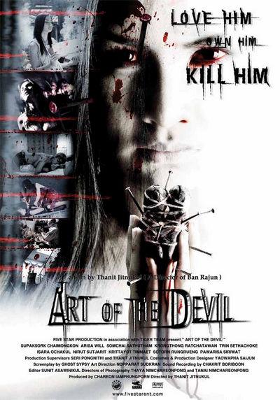 Peliculas de terror ART OF THE DEVIL