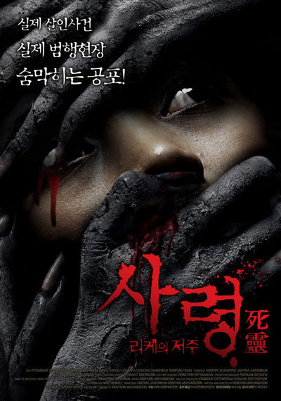 Peliculas de terror The Victim 2006