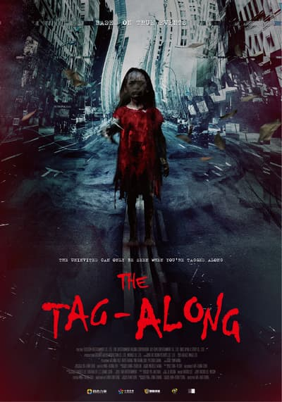 The Tag Along (2016)
