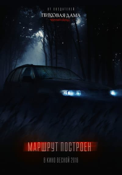 Paranormal Drive (2016)