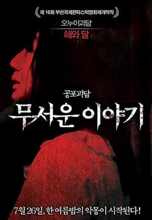 Horror-Story-2 (1)