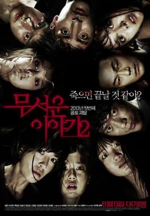 Horror_Stories_2_poster (1)
