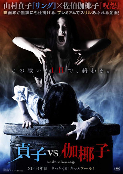 SADAKO VS KAYAKO 2016