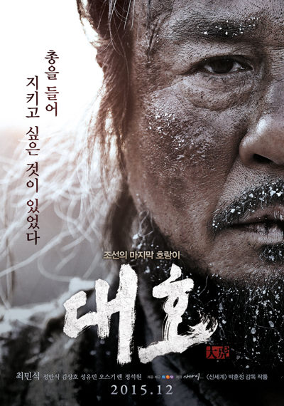 PELICULA The Tiger An Old Hunters Tale