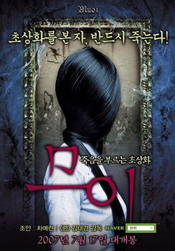 Muoi: The Legend of a Portrait (2007)