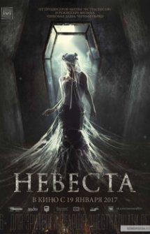 The Bride – Невеста (2017)
