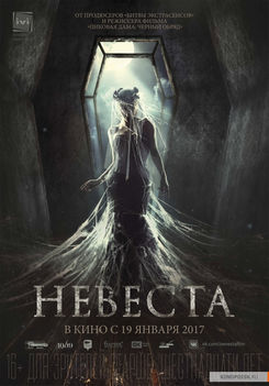 The Bride - Невеста (2017)
