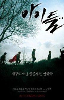 Children – A-i-deul (2011)