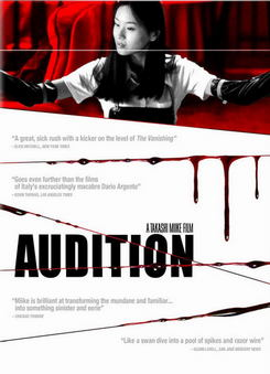 the audition 1999