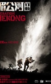 Operation Mekong (2017)