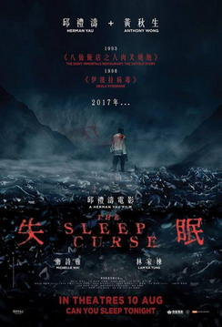 The Sleep Curse (2017)