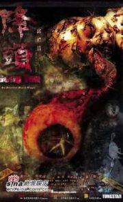 Gong Tau (2007)