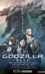 Godzilla Monster Planet (2018)
