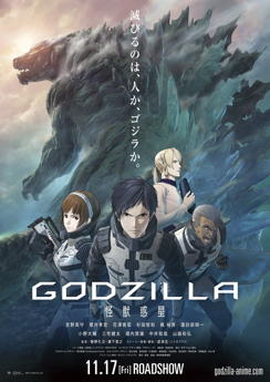 Godzilla Monster Planet (2018)