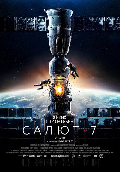 Salyut-7 - pelicula de ciencia ficcion