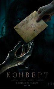 The Envelope (2018)