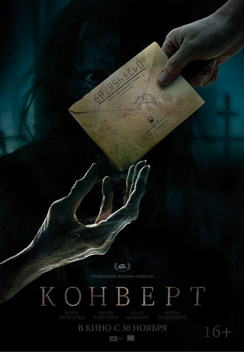 The Envelope (2018)