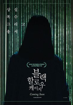 BLACK HOLLOW CAGE (2018)