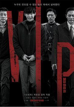 VIP (2017)