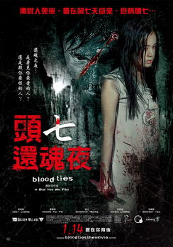 Blood Ties / Huan hun (2018)