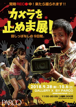 One Cut of the Dead 2018 5